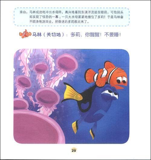 迪士尼亲子表演故事书3:海底总动