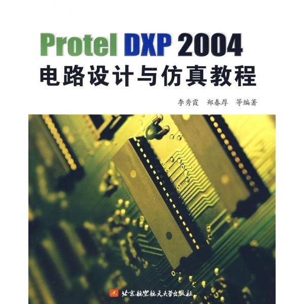 dxp2004电路设计与仿真教程-李秀霞//郑春厚