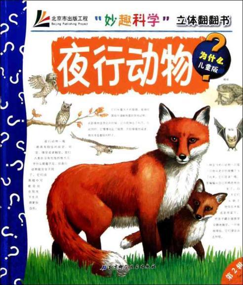 夜行动物(为什么儿童版)【价格