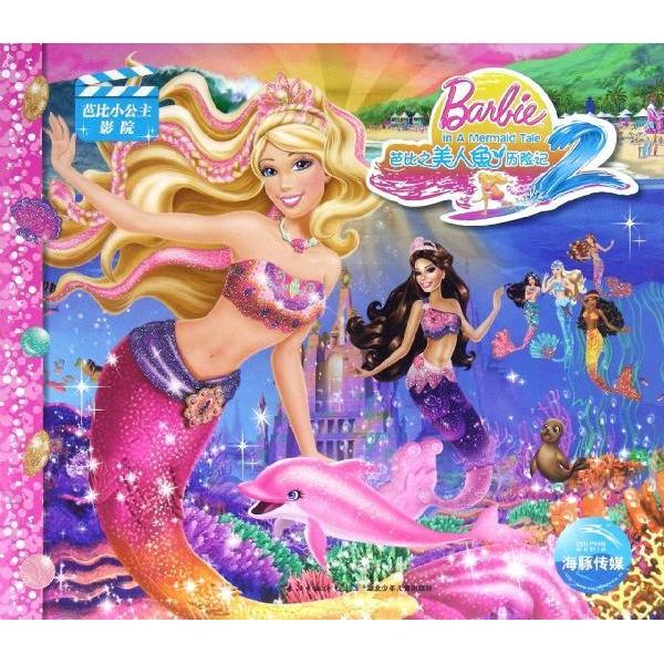 ()芭比之美人鱼历险记2\/芭比小公主影院(注音)