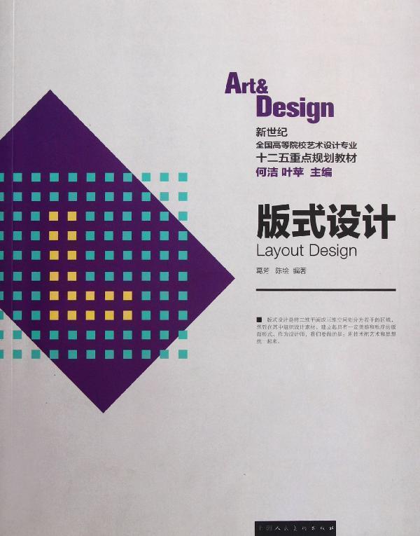 目录 序 前言 第一章  版式设计的历史发展及风格   第一节  中国图片