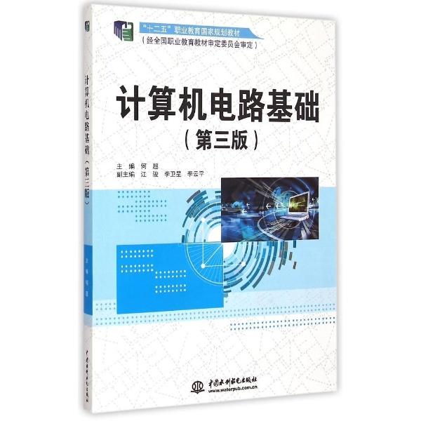 计算机电路基础(第三版)/何超/十二五职业教育国家