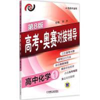 高考·奥赛对接辅导(第8版)(高中化学.1)