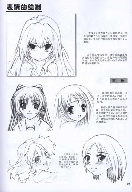 手绘发型教程图解