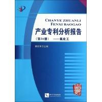 产业专利分析报告(26)氟化工