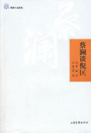 古风书籍目录排版分享展示