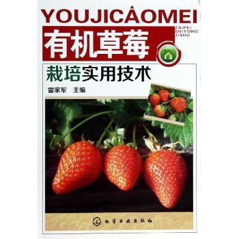 有机草莓栽培实用技术