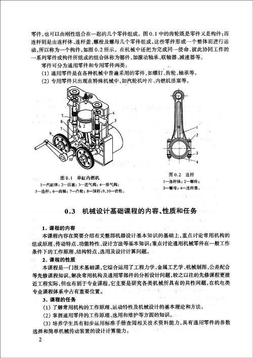 2013-06-电路分析基础习题及答案