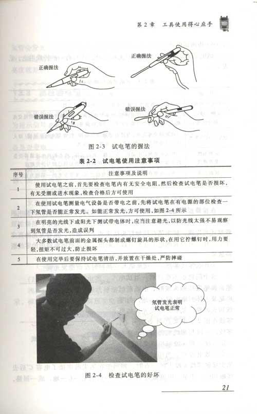 图表速学电工技能/电工电子技能培训大讲堂