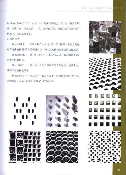 中国高等院校设计类专业教材·图形创意