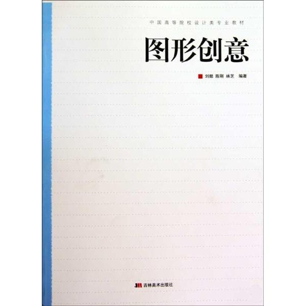 中国高等院校设计类专业教材·图形创意-刘懿