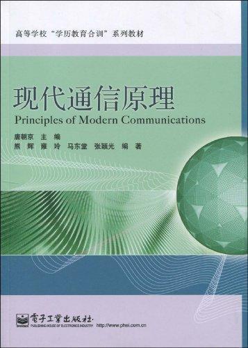 现代通信原理,工科,图书-文轩网