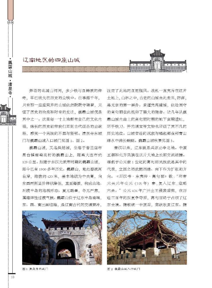 清泉寺/大连古建筑测绘十书
