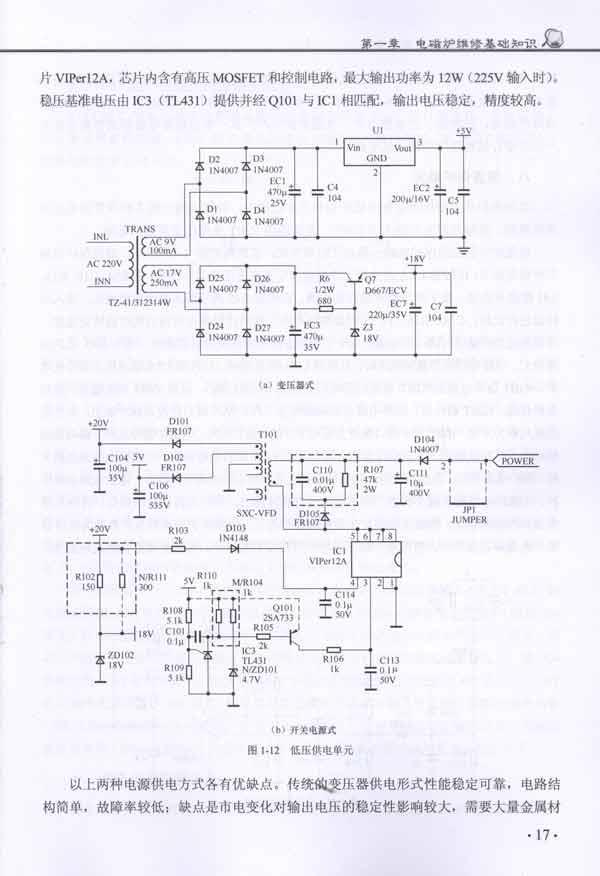 《电磁炉通用维修技术完全掌握》()【简介 评价 摘要