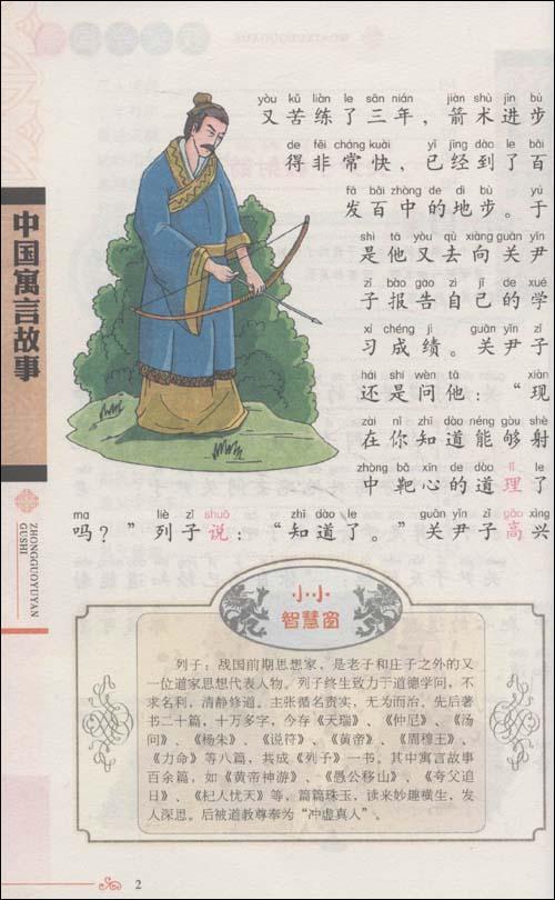 中国寓言故事--儿童文学-文轩网
