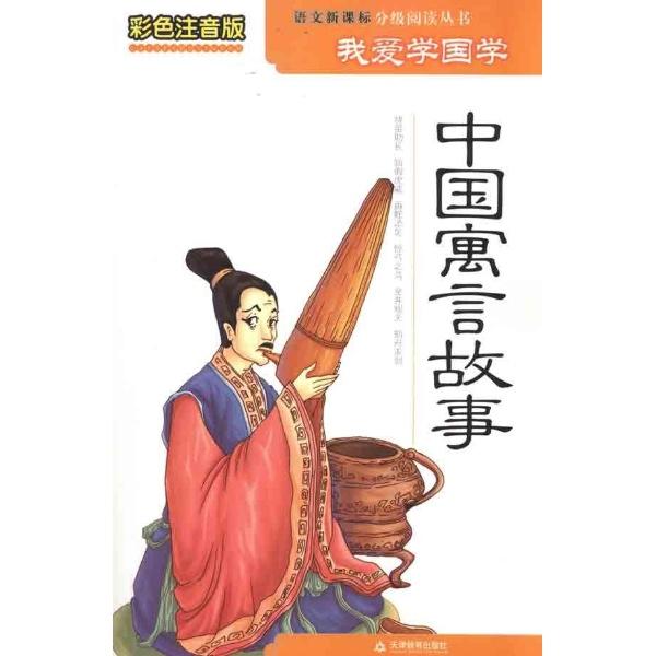 中国寓言故事-钱理群-儿童文学-文轩网