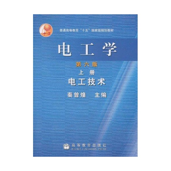 电工学垹�`:)�h�_06优质电工学课件秦曾煌