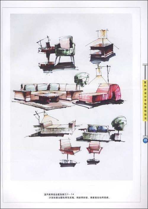 室内外设计手绘表现技法