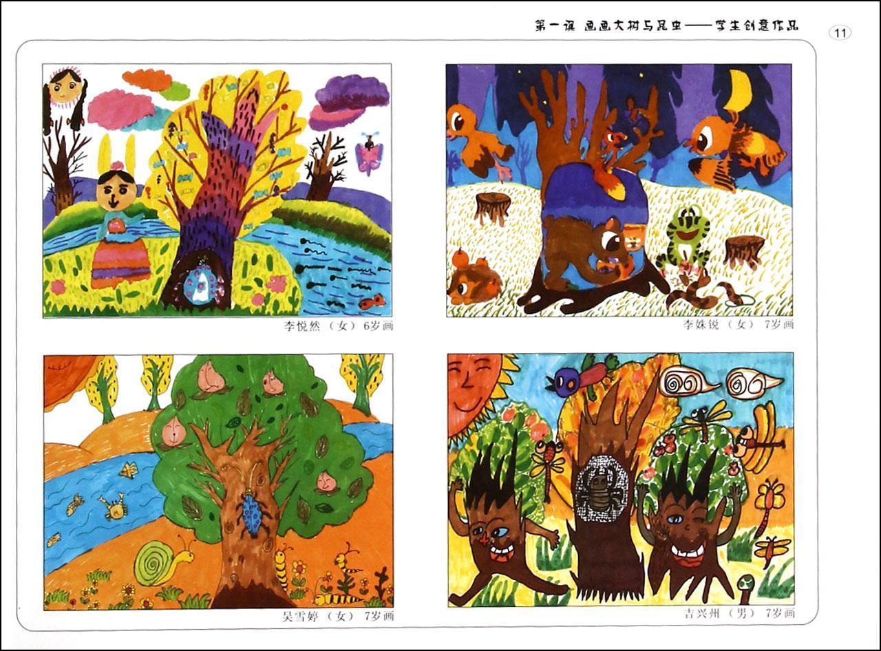 《美术考级教程》(合作);《儿童创意线描画》