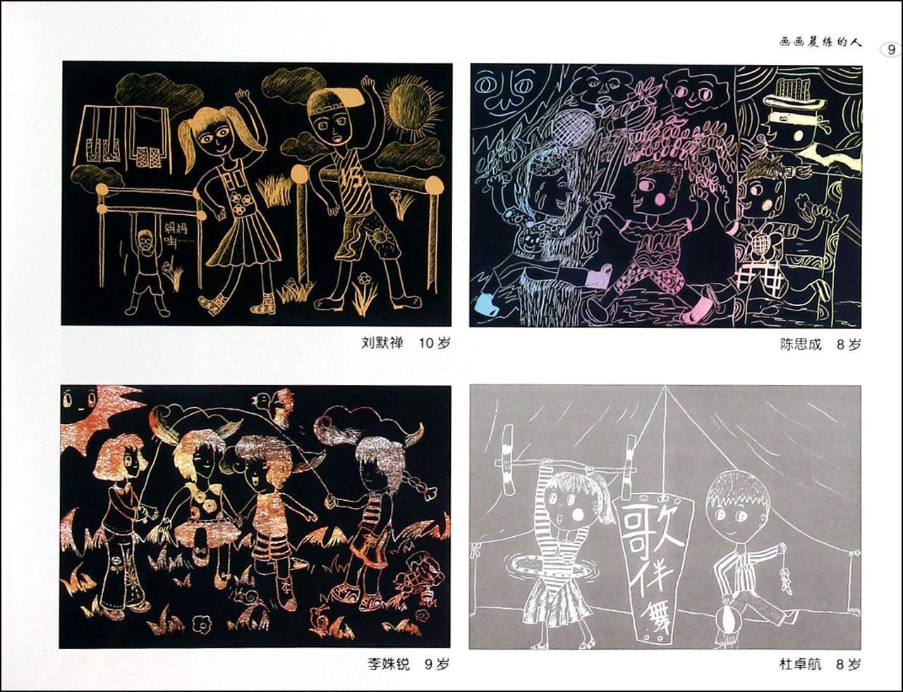 《儿童创意油画棒》;《儿童创意水粉画》;《儿童