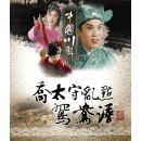 中国川剧:乔太守乱点鸳鸯谱(DVD)