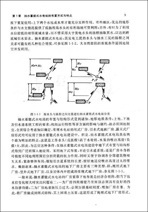防渗体系之间的基座结构体