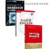 Web实战+技术套装(共三册)Web前端黑客技术揭秘+白帽子讲Web安全+黑客攻防技术宝典