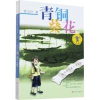 曹文轩纯美小说:青铜葵花