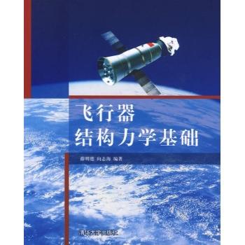 飞行器结构力学基础-薛明德