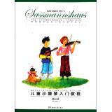 儿童小提琴入门教程(3)