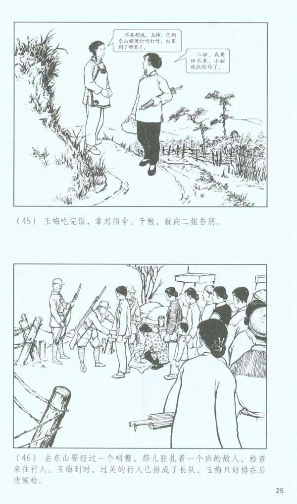 刘胡兰简笔画步骤