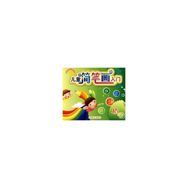 植物/儿童简笔画入门-蜗牛动漫工作室 编-少儿-文轩网