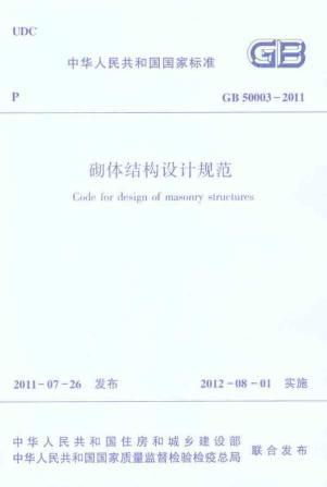 gb50003-2011砌体结构设计规范