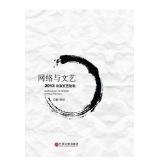 网络与文艺:2013北京文艺论坛