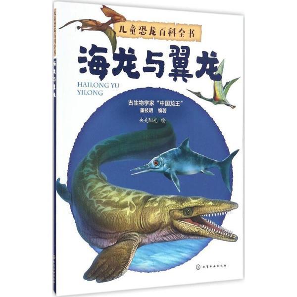 儿童恐龙百科全书(海龙与翼龙)图片