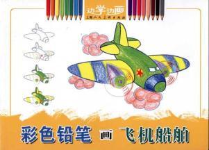 彩色铅笔画飞机船舶[卫冠庆]-图书杂志-少儿-儿童-彩色简笔画2 亚马逊