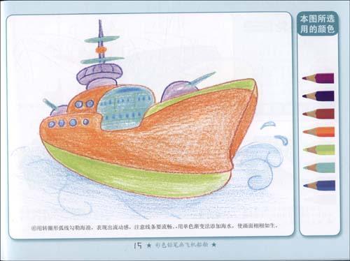 彩色铅笔画飞机船舶-卫冠庆