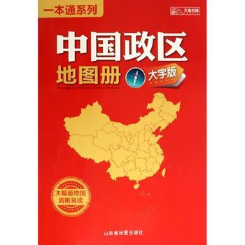 中国政区地图册(大字版) -山东省地图出版社 编 -文轩