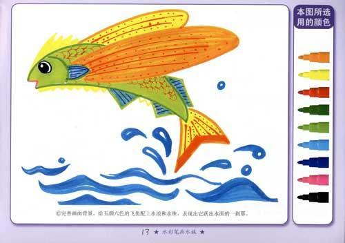 水彩笔画水族
