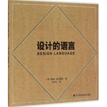 设计的语言
