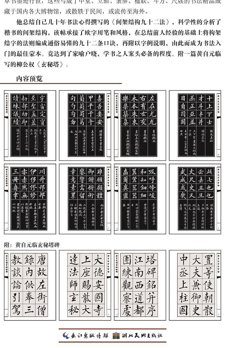 黄自元间架结构九十二法 (清)黄自元 书