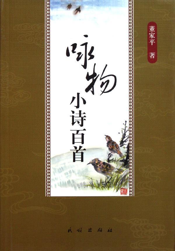 关于中国梦的小诗