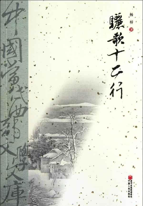 小说封面图片无字风景