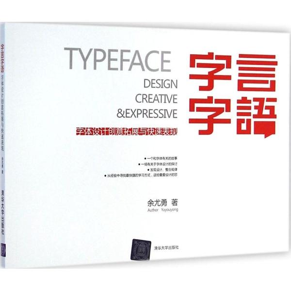 字言字语(字体设计创意拓展与快速表现)图片