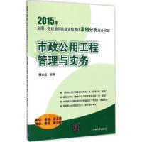 市政公用工程管理与实务(2015)