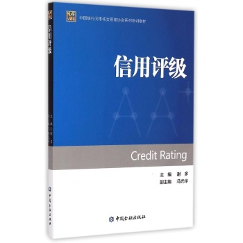 信用評級(中國銀行間市場交易商協會系列培訓教材)