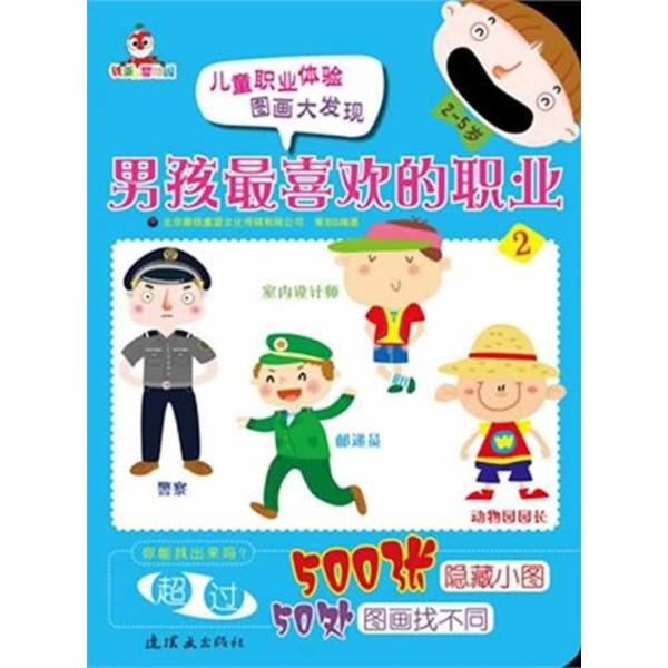 男孩最喜欢的职业2:儿童职业体验图画大发现-北京