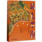 珠光翠影:中国首饰史话
