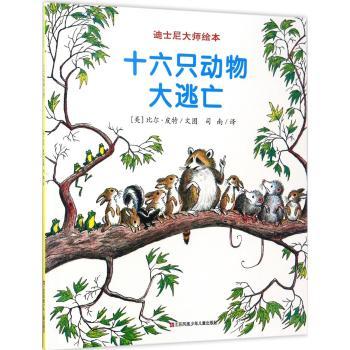 迪士尼大师绘本 十六只动物大逃亡/迪士尼大师绘本