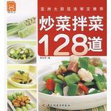 炒菜拌菜128道-现代人